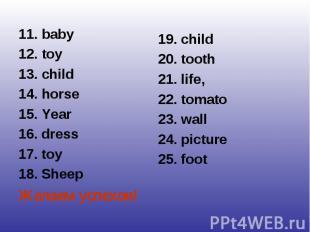 11. baby12. toy13. child14. horse15. Year16. dress17. toy18. SheepЖелаем успехов