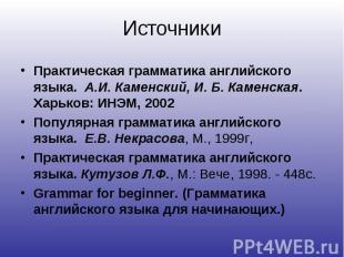 Источники Практическая грамматика английского языка. А.И. Каменский, И. Б. Каме