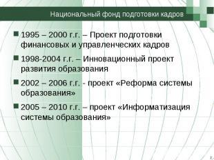 Национальный фонд подготовки кадров 1995 – 2000 г.г. – Проект подготовки финансо