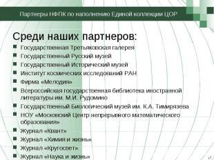 Партнеры НФПК по наполнению Единой коллекции ЦОР Среди наших партнеров:Государст