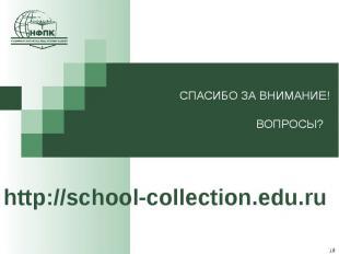 СПАСИБО ЗА ВНИМАНИЕ!ВОПРОСЫ? http://school-collection.edu.ru