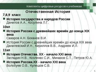Комплекты цифровых ресурсов к учебникам 7,8,9 классИстория государства и народов