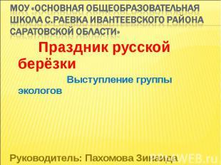 МОУ «Основная общеобразовательная школа с.Раевка Ивантеевского района Саратовско
