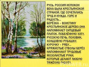 Русь, Россия испокон века была крестьянской страной, где сочетались труд и нужда