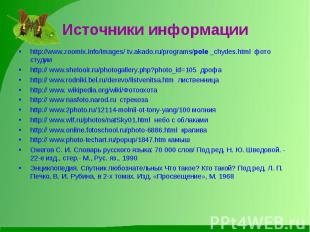 Источники информации http://www.zoomix.info/images/ tv.akado.ru/programs/pole _c