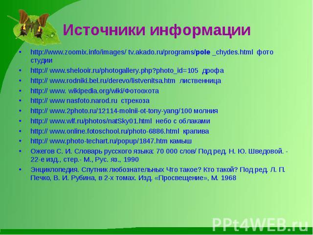 Источники информации http://www.zoomix.info/images/ tv.akado.ru/programs/pole _chydes.html фото студииhttp:// www.shelooir.ru/photogallery.php?photo_id=105 дрофаhttp:// www.rodniki.bel.ru/derevo/listvenitsa.htm лиственницаhttp:// www. wikipedia.org/…