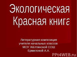 Экологическая Красная книга Литературная композицияучителя начальных классов МОУ
