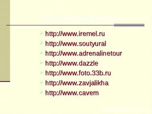 http://www.iremel.ruhttp://www.soutyuralhttp://www.adrenalinetourhttp://www.dazz