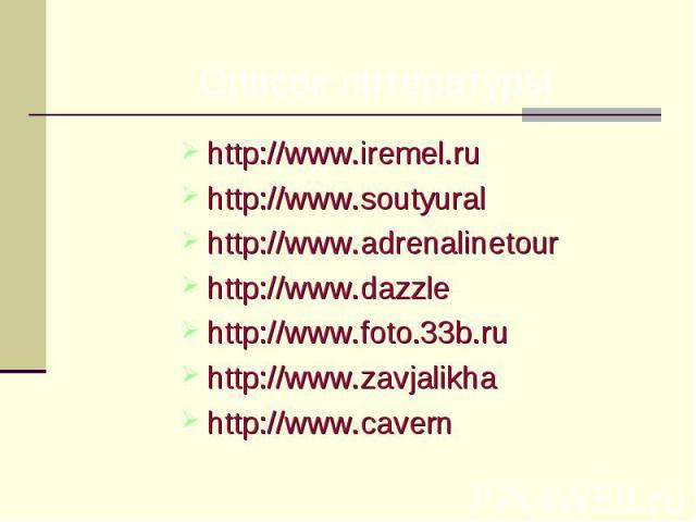 http://www.iremel.ruhttp://www.soutyuralhttp://www.adrenalinetourhttp://www.dazzlehttp://www.foto.33b.ruhttp://www.zavjalikhahttp://www.cavern