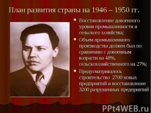 План развития страны на 1946 – 1950 гг. Восстановление довоенного уровня промышл