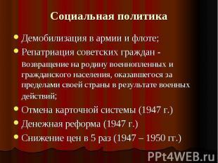 Социальная политика Демобилизация в армии и флоте;Репатриация советских граждан