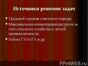 Источники решения задач Трудовой героизм советского народа;Максимальная концентр