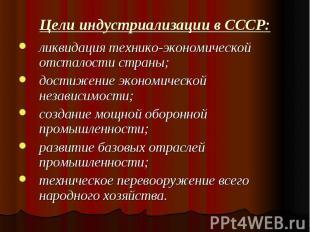 Цели индустриализации в СССР: ликвидация технико-экономической отсталости страны