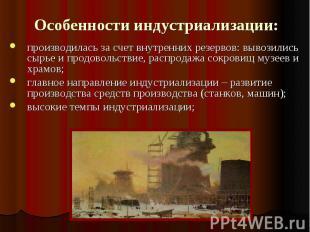 Особенности индустриализации: производилась за счет внутренних резервов: вывозил