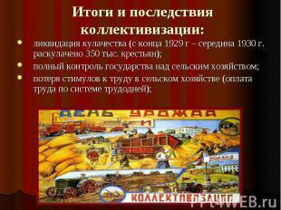 Итоги и последствия коллективизации: ликвидация кулачества (с конца 1929 г – сер