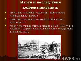 Итоги и последствия коллективизации: отсутствие паспортов у крестьян – фактическ