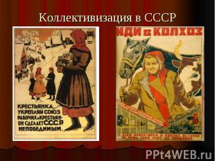 Коллективизация в СССР