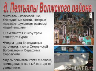 д. Петъялы Волжского районаПетъялы - красивейшие, благодатные места, которые наз