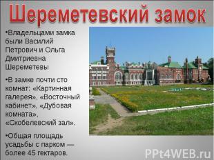 Шереметевский замокВладельцами замка были Василий Петрович и Ольга Дмитриевна Ше