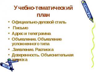 Учебно-тематический план Официально-деловой стиль Письмо Адрес и телеграмма Объя