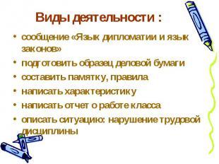 Виды деятельности : сообщение «Язык дипломатии и язык законов» подготовить образ