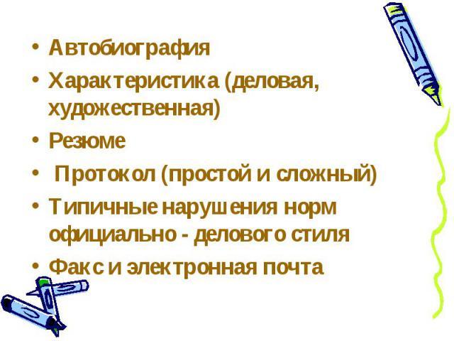 Автобиография Характеристика (деловая, художественная) Резюме Протокол (простой и сложный) Типичные нарушения норм официально - делового стиля Факс и электронная почта
