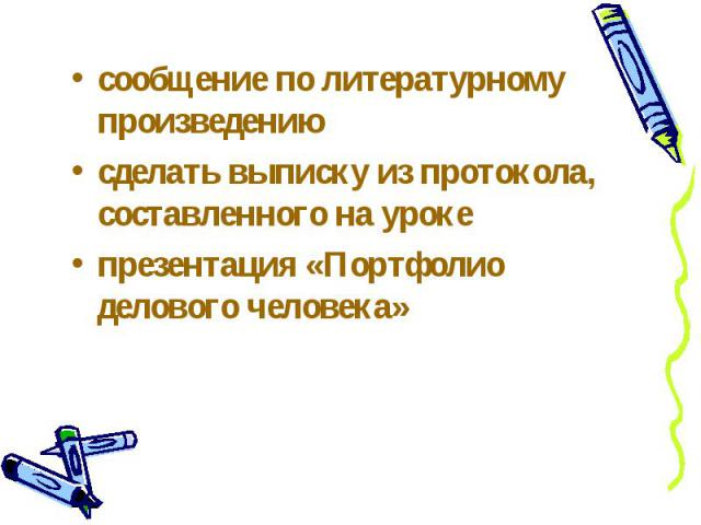 сообщение по литературному произведению сделать выписку из протокола, составленного на уроке презентация «Портфолио делового человека»