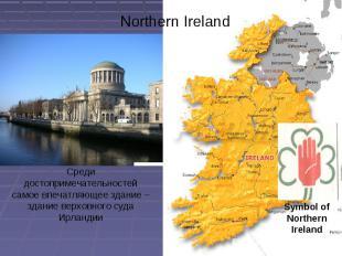Northern IrelandСреди достопримечательностей самое впечатляющее здание – здание