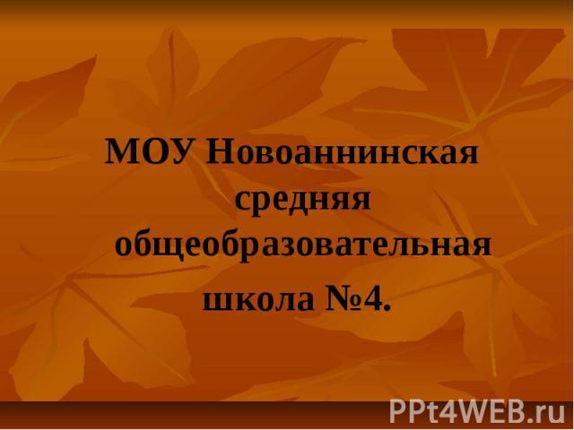 МОУ Новоаннинская средняя общеобразовательная школа №4.