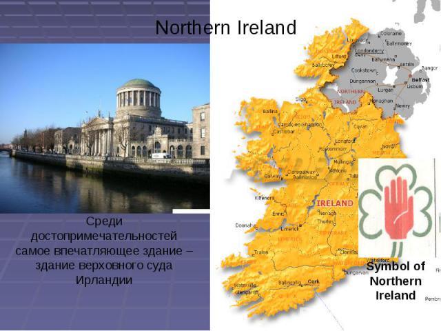 Northern IrelandСреди достопримечательностей самое впечатляющее здание – здание верховного суда Ирландии