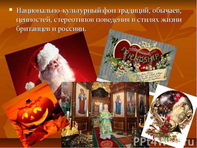 Национально-культурный фон традиций, обычаев, ценностей, стереотипов поведения в стилях жизни британцев и россиян.