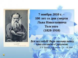 7 ноября 2010 г. – 100 лет со дня смерти Льва Николаевича Толстого (1828-1910) В