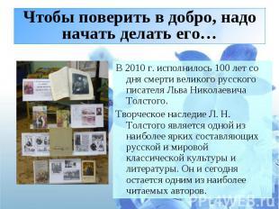 Чтобы поверить в добро, надо начать делать его … В 2010 г. исполнилось 100 лет с