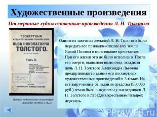 Художественные произведения Посмертные художественные произведения Л. Н. Толстог