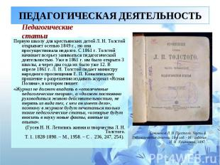ПЕДАГОГИЧЕСКАЯ ДЕЯТЕЛЬНОСТЬ Первую школу для крестьянских детей Л. Н. Толстой от