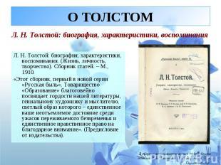 О ТОЛСТОМ Л. Н. Толстой: биография, характеристики, воспоминанияЛ. Н. Толстой: б