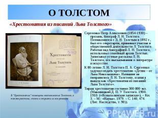 О ТОЛСТОМ «Хрестоматия из писаний Льва Толстого»Сергеенко Петр Алексеевич (1854-