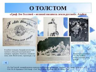 О ТОЛСТОМ «Граф Лев Толстой – великий писатель земли русской». АльбомВ альбоме п