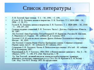Список литературы Л. Н. Толстой. Круг чтения. Т. 1. – М., 1991. – С. 199.(Гусев
