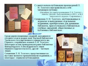 С самого начала публикации произведений Л. Н. Толстого они привлекли к себе чита
