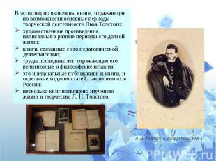 В экспозицию включены книги, отражающие по возможности основные периоды творческ
