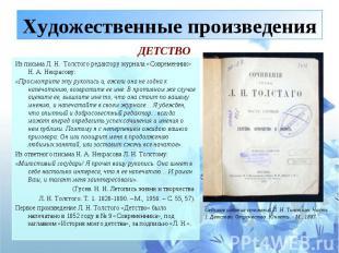Художественные произведения Из письма Л. Н. Толстого редактору журнала «Совреме