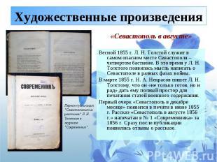 Художественные произведения Весной 1855 г. Л. Н. Толстой служит в самом опасном