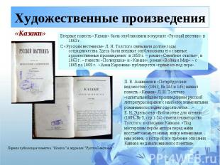 Художественные произведения Впервые повесть «Казаки» была опубликована в журнале