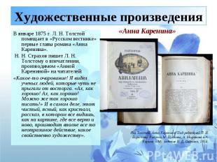 Художественные произведения В январе 1875 г. Л. Н. Толстой помещает в «Русском в