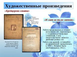 Художественные произведения «Крейцерова соната»«И свет во тьме светит»Лев Толсто