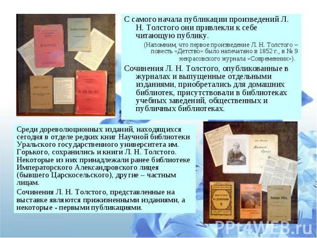 С самого начала публикации произведений Л. Н. Толстого они привлекли к себе читающую публику. (Напомним, что первое произведение Л. Н. Толстого – повесть «Детство» было напечатано в 1852 г., в № 9 некрасовского журнала «Современник»). Сочинения Л. Н…