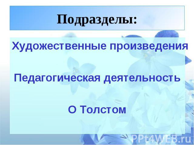 Подразделы: Художественные произведенияПедагогическая деятельностьО Толстом