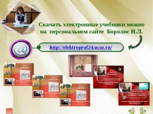 Скачать электронные учебники можно на персональном сайте Боролис Н.Л. http://ele