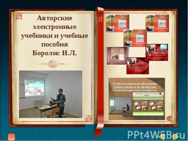 Авторские электронные учебники и учебные пособияБоролис Н.Л.